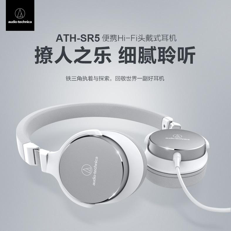 铁三角ATH-SR5便携HIFI头戴式耳机
